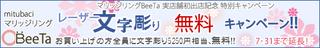 文字彫りキャンペーンバナー.jpg